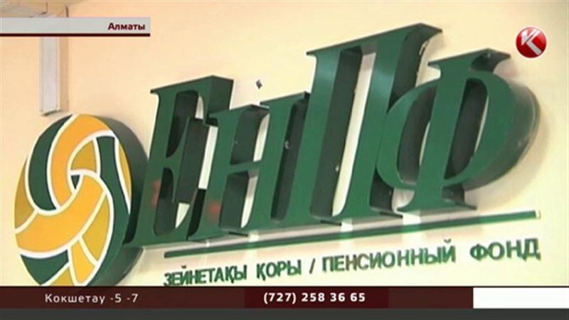 О судьбе пенсионных накоплений рассказали в ЕНПФ