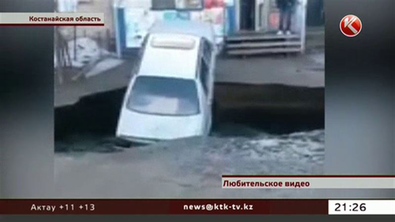В Костанае под припаркованной машиной разверзлась земля