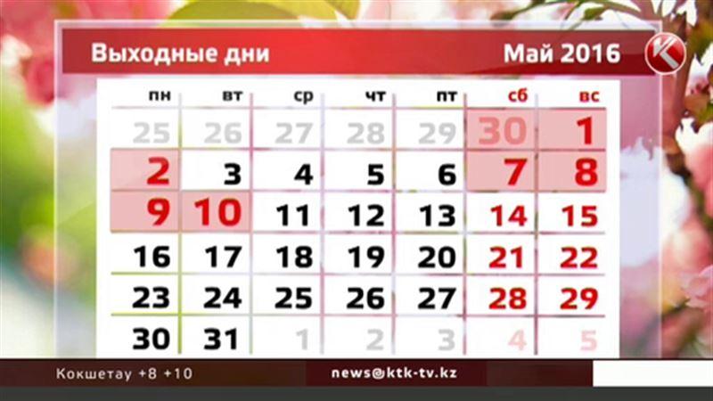 В мае казахстанцев ждет целая неделя каникул