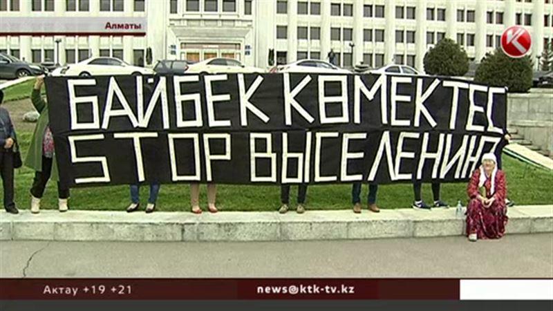 Жители, которым грозит выселение, пикетировали акимат Алматы