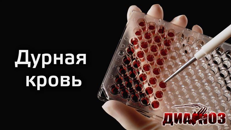 Дурная кровь