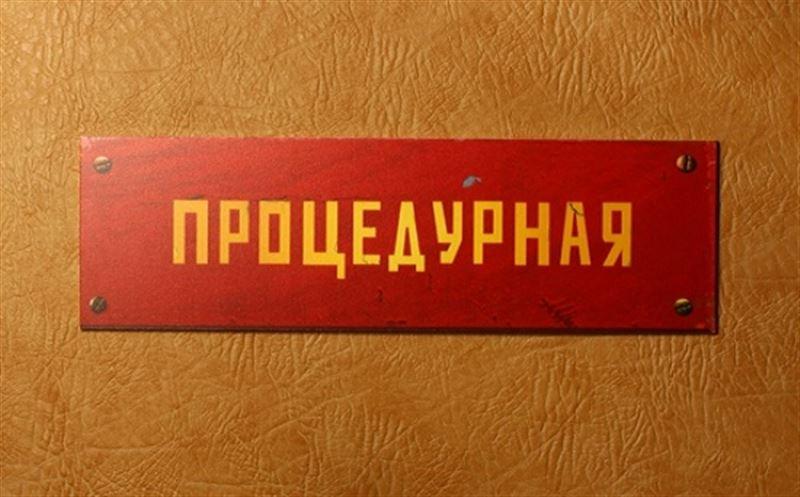 Чем будут колоть казахстанских педофилов