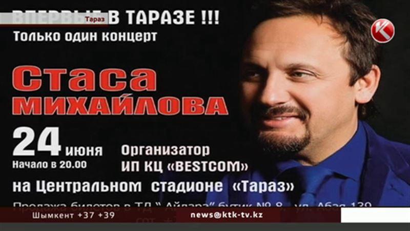 На концерт Стаса Михайлова в Таразе забыли пригласить Стаса Михайлова