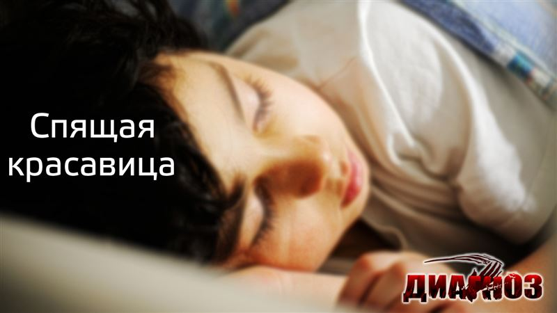 Диагноз - Спящая красавица