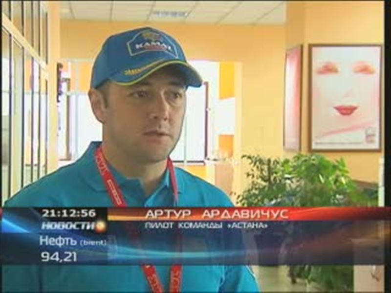 Казахстанская команда автогонщиков направляется в Южную Америку, где пройдет ралли-рейд «Дакар»