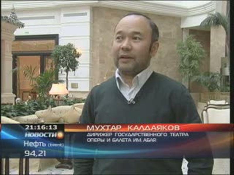 Грандиозный концерт в Алматы в честь 80-летия Шамши Калдаякова