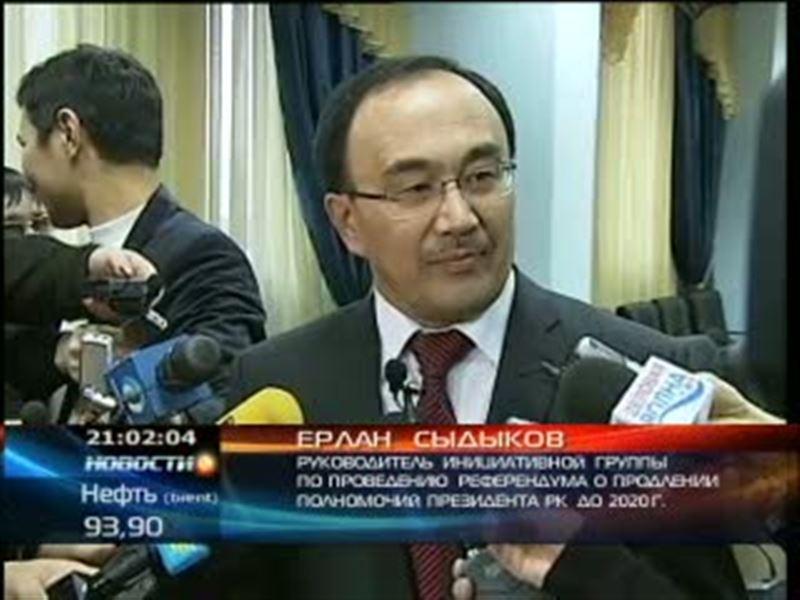 Зарегистрирована инициативная группа, которая предлагает провести  референдум о продлении полномочий Нурсултана Назарбаева до 2020 года