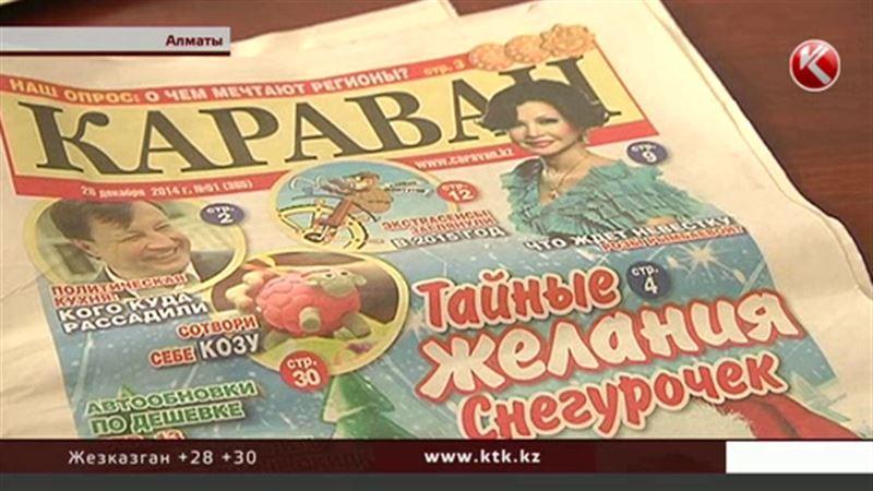 Еженедельнику «Караван» - 25 лет