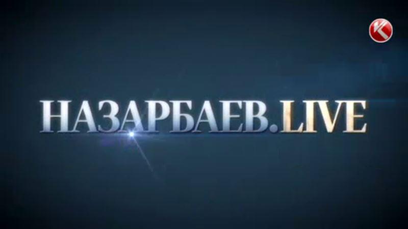 «Назарбаев.live» фильмі