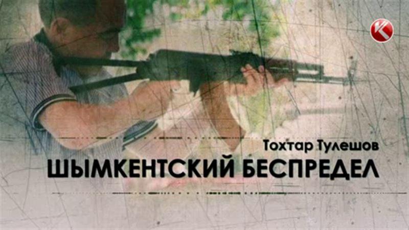 Тохтар Тулешов. Шымкентский беспредел