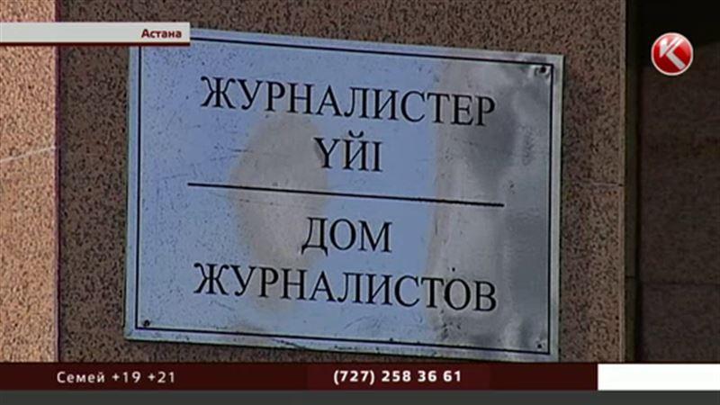 Астанада Матаевқа тиесілі Журналистер үйі тәркіленуі мүмкін