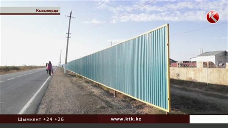 Кызылординцы опешили от лицемерия – перед приездом президента дома огородили