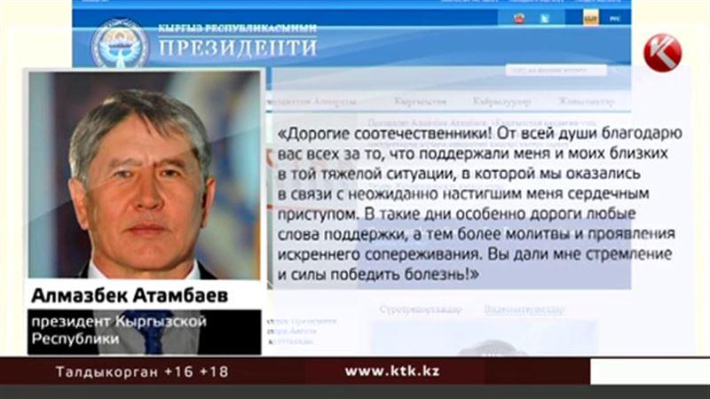 Президент Кыргызстана обратился к соотечественникам