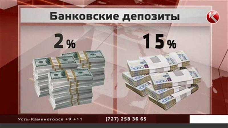 Сбережения казахстанцев в тенге превышают два триллиона