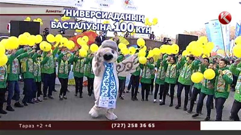В Алматы считают дни до Универсиады