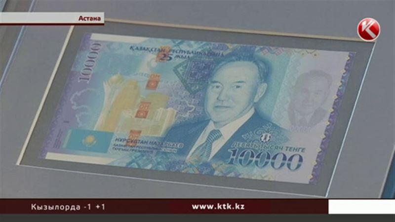 На казахстанских деньгах появится портрет Назарбаева