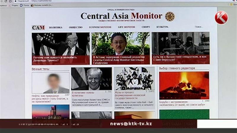 В «Радиоточке» и «Central Asia Monitor»  изъяли документы и компьютеры