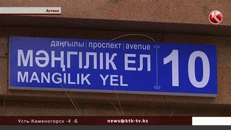 Переименовали главную улицу Астаны