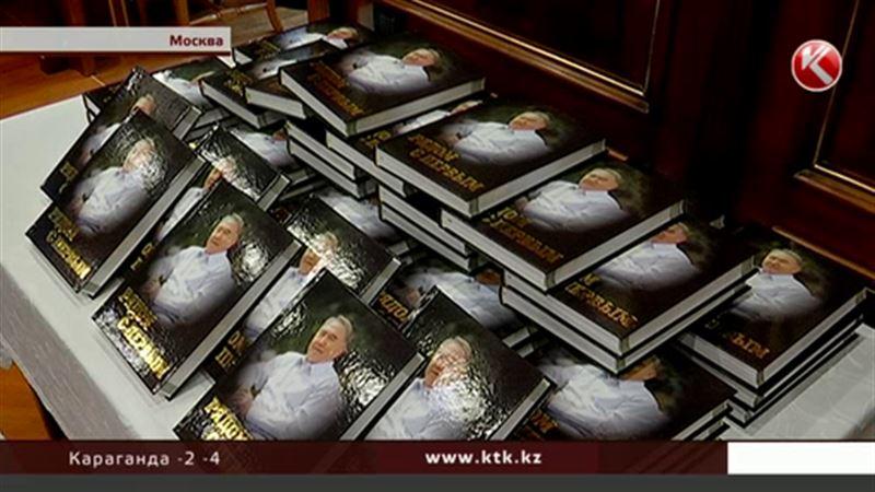 Вспомнить все: книгу мемуаров о Назарбаеве представили в Москве