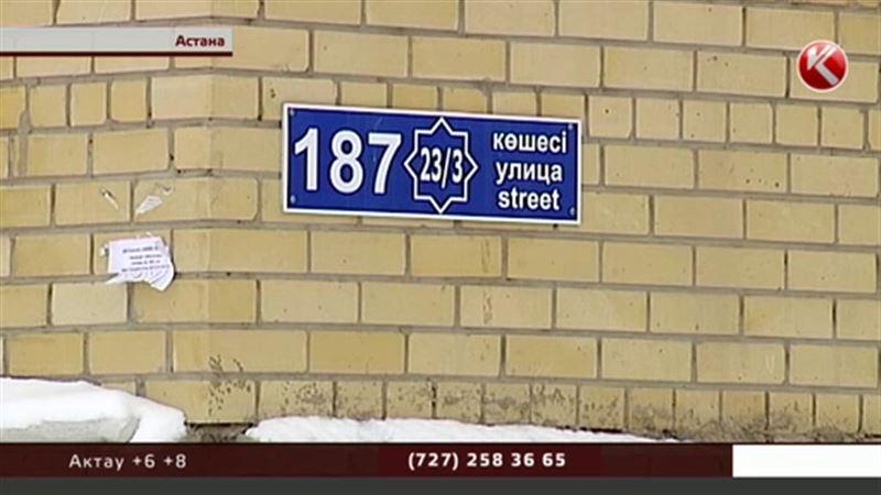 В Астане по-новому назовут 20 улиц и переулков