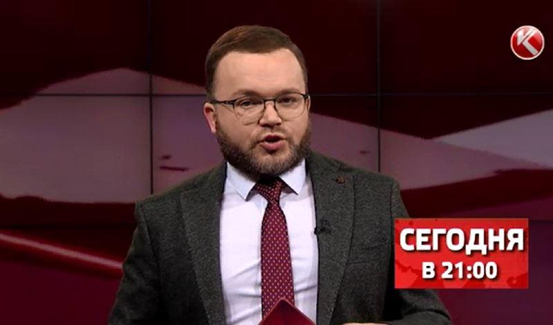 Сирия, зверское убийство в Алматы и топливо – 23 января в эфире КТК