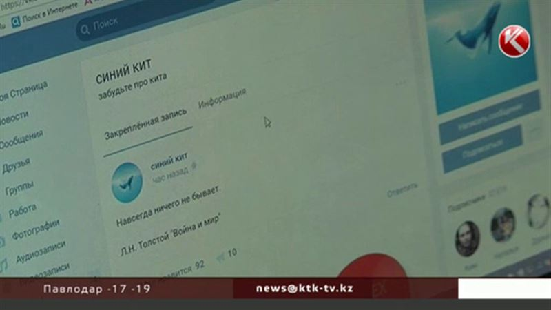 В Казахстане заблокировали суицидальные группы «ВКонтакте»