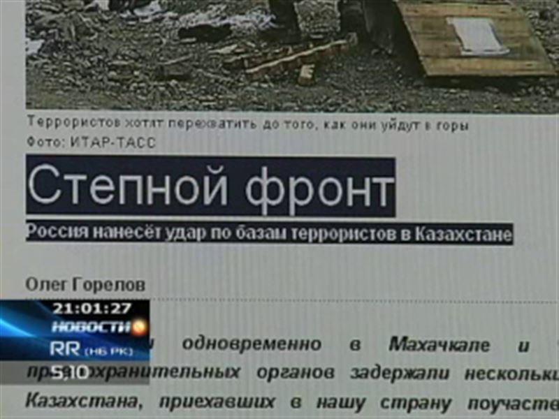 Есть ли боевики на Западе Казахстана? Российские СМИ утверждают, что спецслужбы двух стран готовят совместную операцию