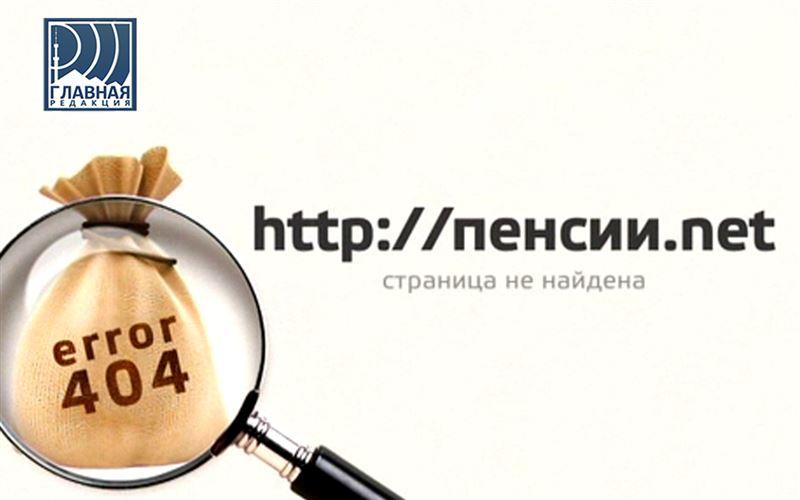 Главная редакция - Пенсии. NET