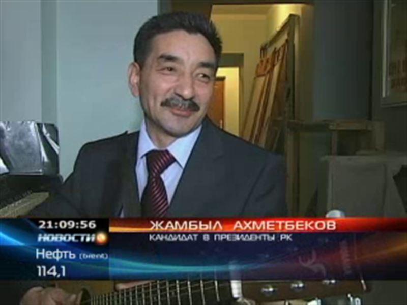 Кандидат от Народной компартии Жамбыл Ахметбеков дал концерт