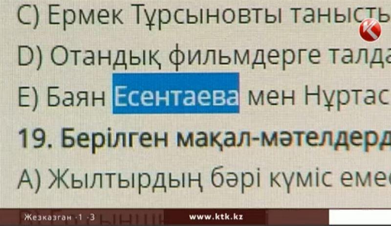 ЕНТ с Есентаевой или Хемингуэем – какая разница?