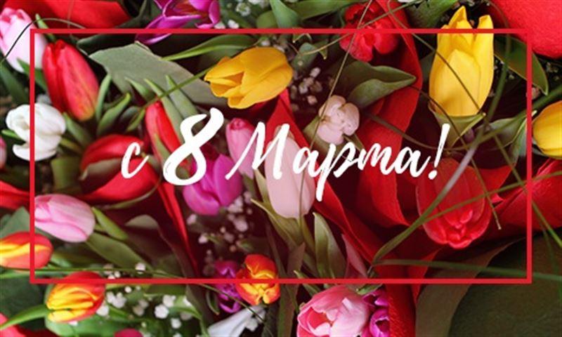 Самые красивые поздравления с 8 марта дарят мужчины КТК