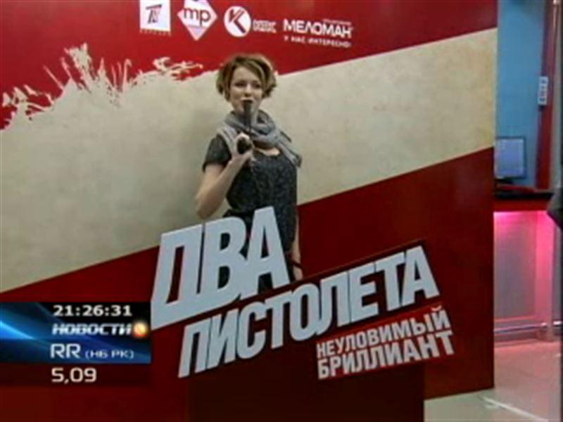В Алматы состоялась премьера криминальной комедии «Два пистолета»