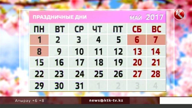 В мае казахстанцы будут отдыхать 11 дней