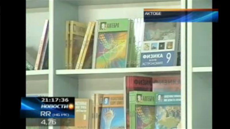 Актюбинские школы заполонили книги, выпущенные в пиратских издательствах