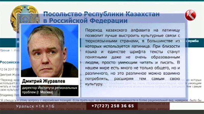 Россияне тоже высказались о переходе Казахстана на латиницу