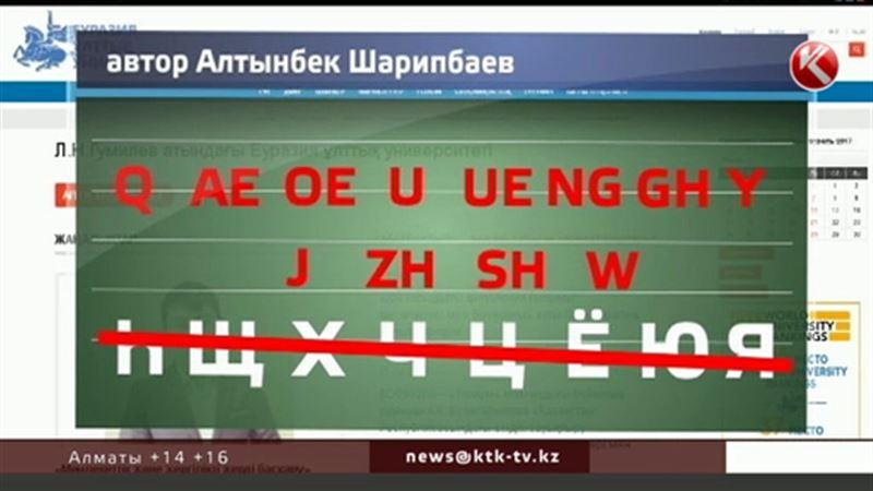 После перехода на новый алфавит Казахстану придется менять имя, деньги и документы