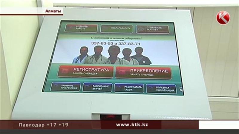 Алматинцы хотят, чтобы электронная очередь была во всех поликлиниках