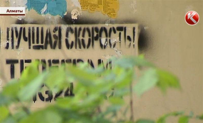 Реклама на стенах: как казахстанцев обводят вокруг пальца