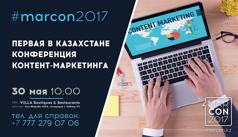 Алматинцев научат нейромаркетингу и интернет-пикапу