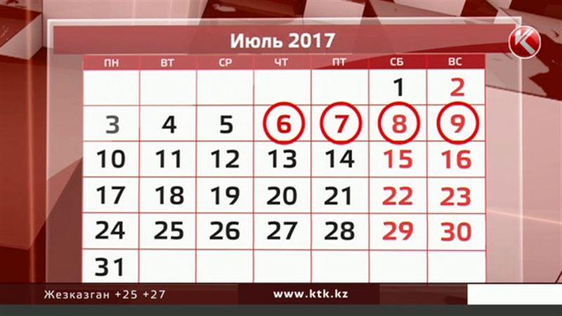 В честь дня рождения Астаны казахстанцы будут отдыхать четыре дня подряд