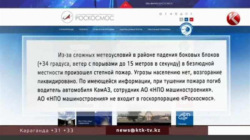 Роскосмос соболезнует родственникам погибшего казахстанца