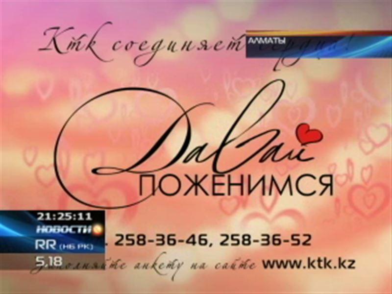 Две тысячи казахстанцев хотят найти свою вторую половину при помощи КТК