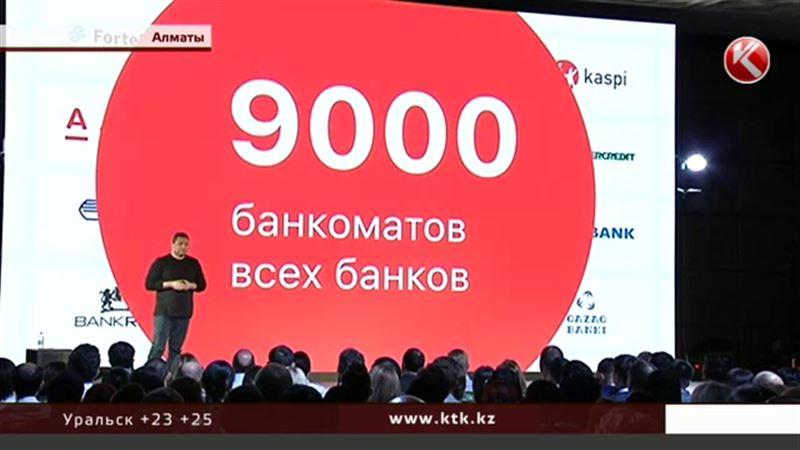 Kaspi bank: «Вот такой классный сервис мы запустили!»