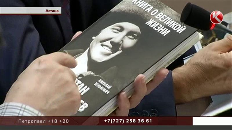 Нұрсұлтан Назарбаевтың өмірі тағы бір кітапқа арқау болды