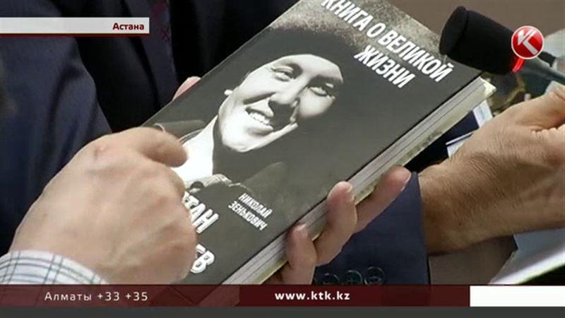 «О великой жизни» - новая книга о стране и президенте