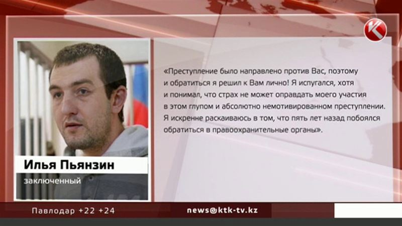Казахстанец, готовивший покушение на Путина, попросил о помиловании