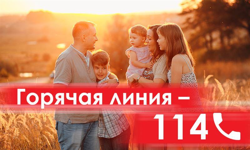 114: Спасите наши души!