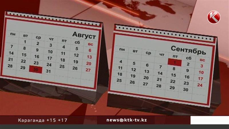 Казахстанцев вновь ждут длинные выходные