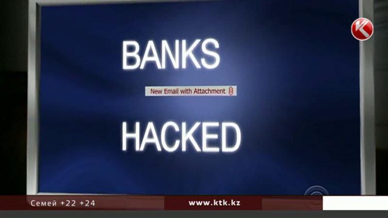 Опасный вирус может оставить казахстанцев без денег