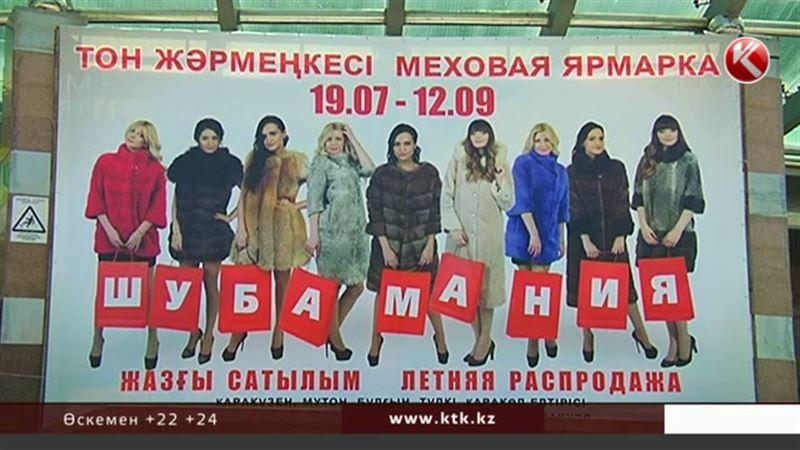 Алматылық жәрмеңкеде бағалы ішік-тондар жазғы жеңілдікпен